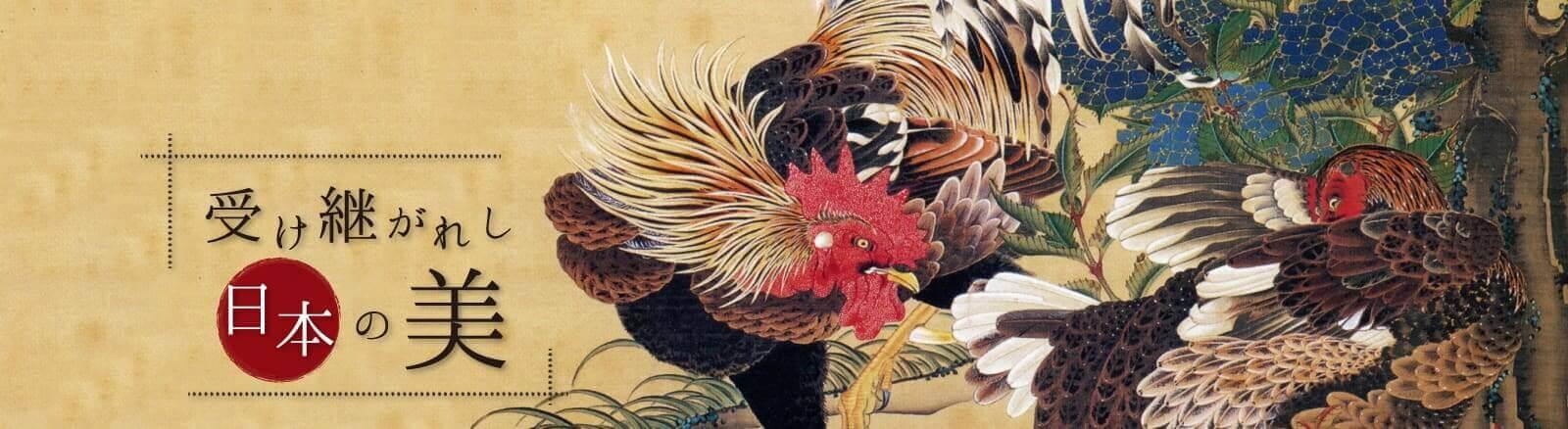 受け継がれし日本の美