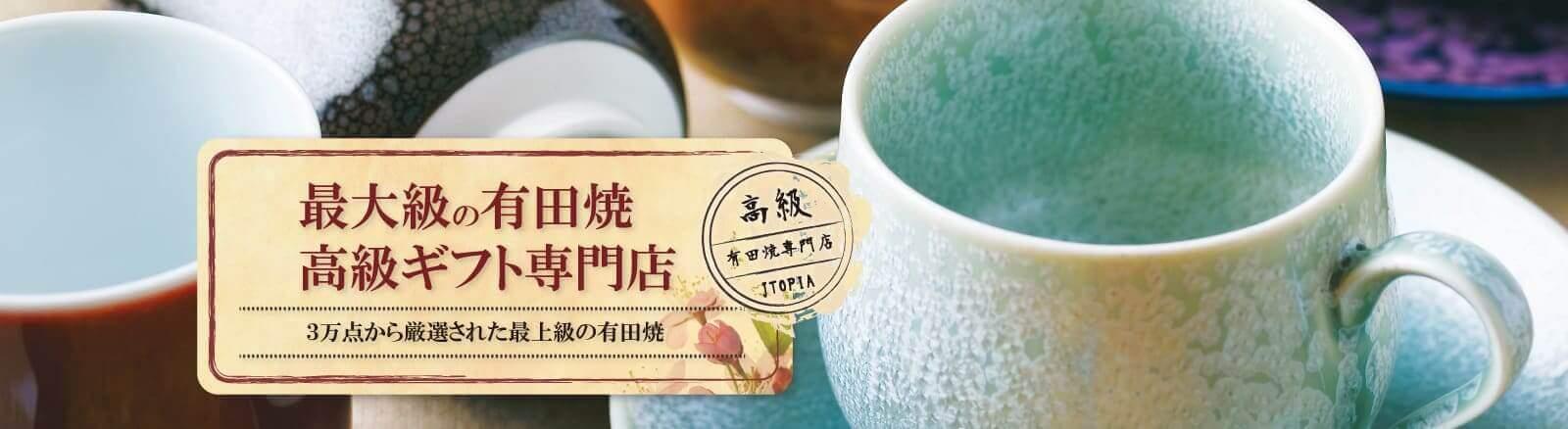 最高級の有田焼 高級ギフト専門店 JTOPIA | 3万点から厳選された最上級の有田焼