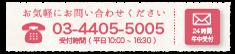 お気軽にお問い合わせください tel:03-4405-5005 受付時間(平日10:00〜16:30)mail:24時間年中受付