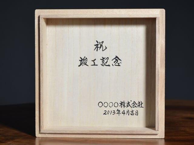 桐箱への箱書きの写真