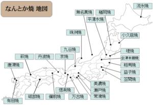 焼き物日本地図