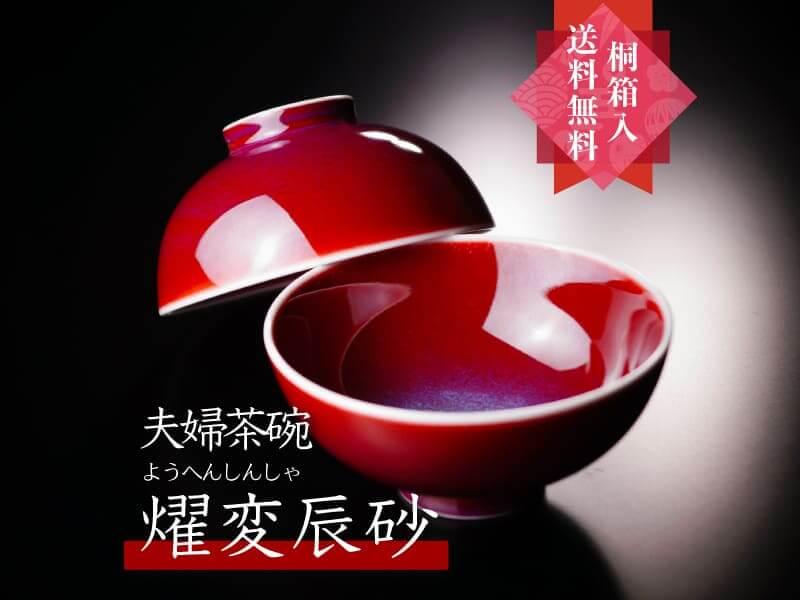 赤色の辰砂の夫婦茶碗