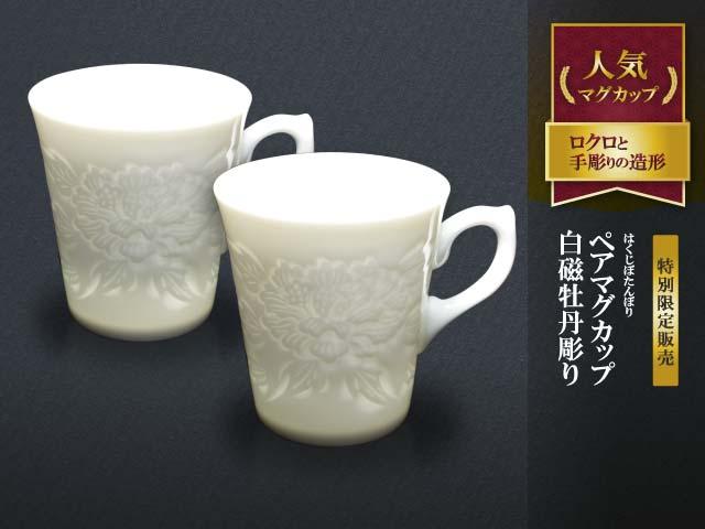 白磁のペアマグカップ