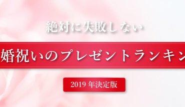予算一万円から選ぶ結婚祝いのプレゼント特集