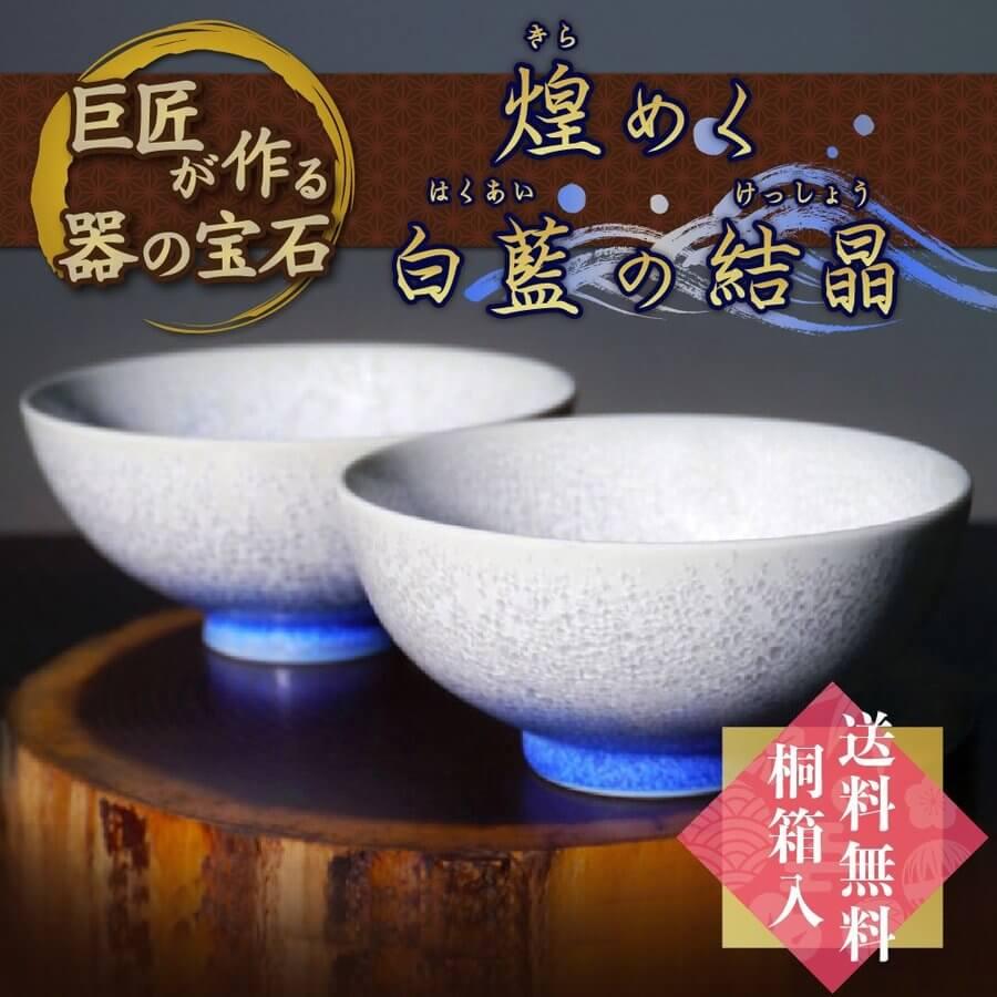 予算1万円から選べる藍染水滴夫婦茶碗の画像