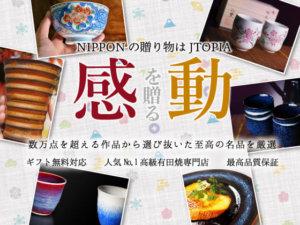 高級伝統工芸品専門店 NipponのギフトはJTOPIA