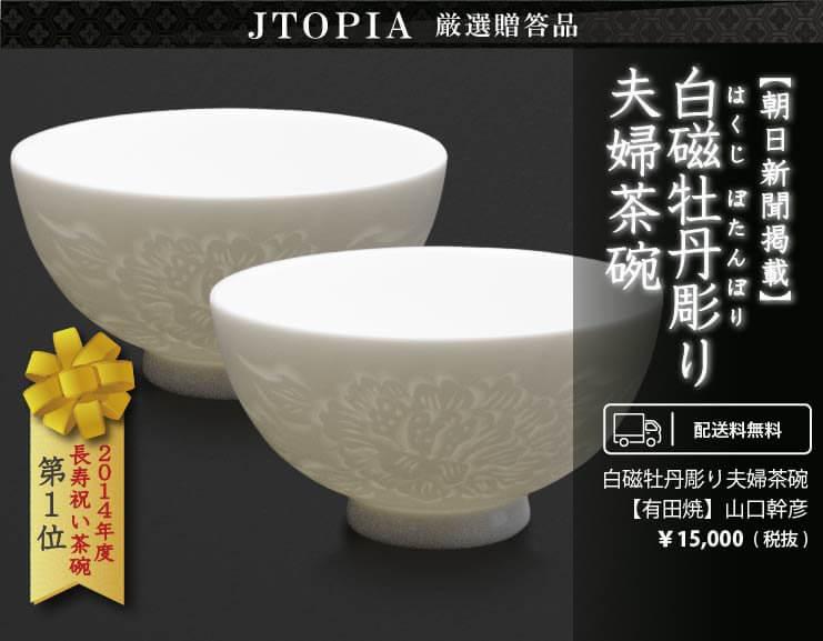 有田焼白磁のペア茶碗