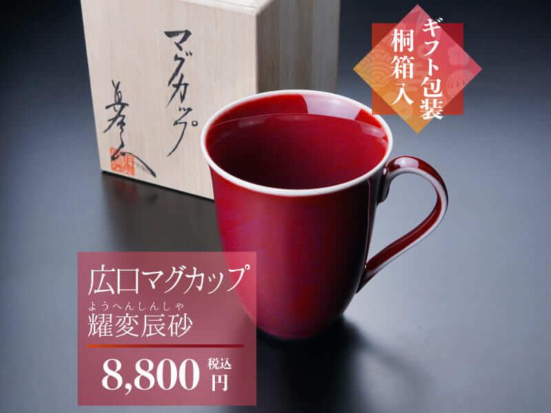 辰砂広口マグカップ