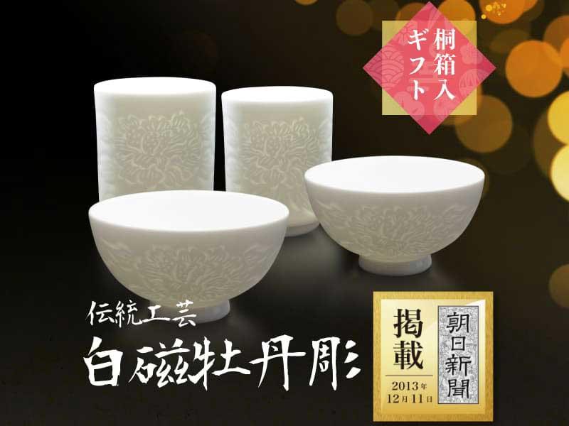 【朝日新聞掲載】手ロクロ、手彫りの白磁睦揃(夫婦茶碗セット)