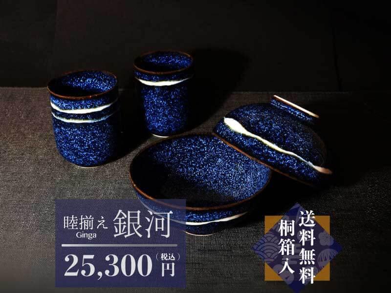 【有田焼】睦揃(夫婦茶碗セット)銀河