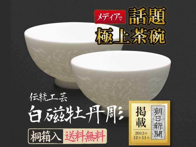 【朝日新聞掲載】手ロクロ、手彫りの白磁夫婦茶碗