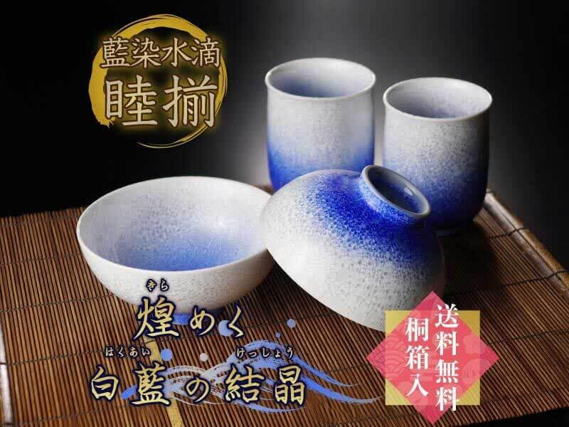 金婚式 結婚祝いプレゼントの決定版 睦揃(夫婦茶碗セット)藍染水滴