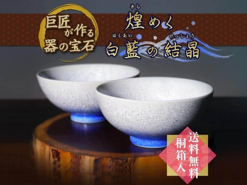 人気のペアギフト 夫婦茶碗 藍染水滴 結婚祝いや金婚式に
