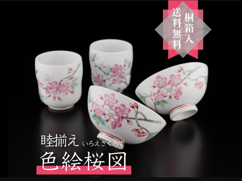 夫婦へ贈る最高級ギフト 有田焼湯呑茶碗セット 色絵桜図