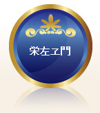 栄左ヱ門ブランドのロゴ