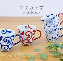 そうた窯のマグカップ