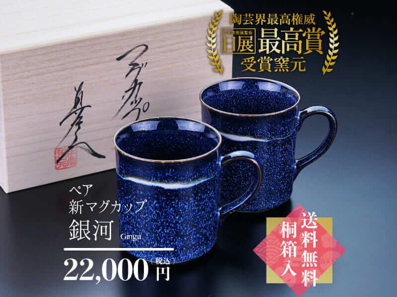傘寿のペアマグカップ