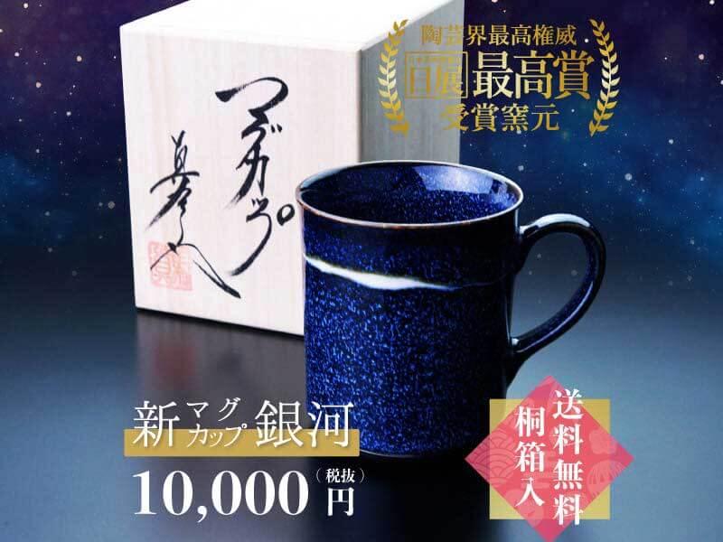 有田焼マグカップ