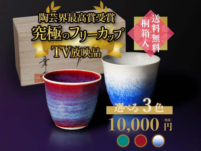 【テレビで話題沸騰!】富士山ペアカップ