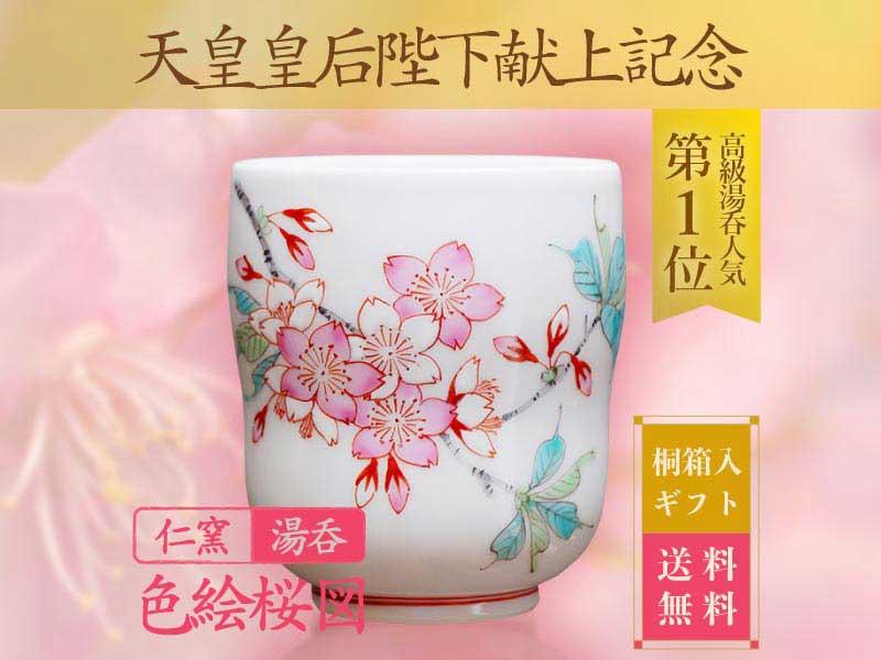 【天皇皇后陛下献上記念品】湯呑み 色絵桜図