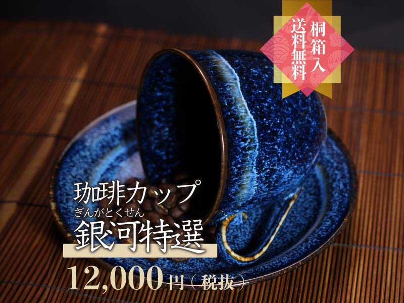 【有田焼コーヒーカップ 銀河特選】人気のプレゼント