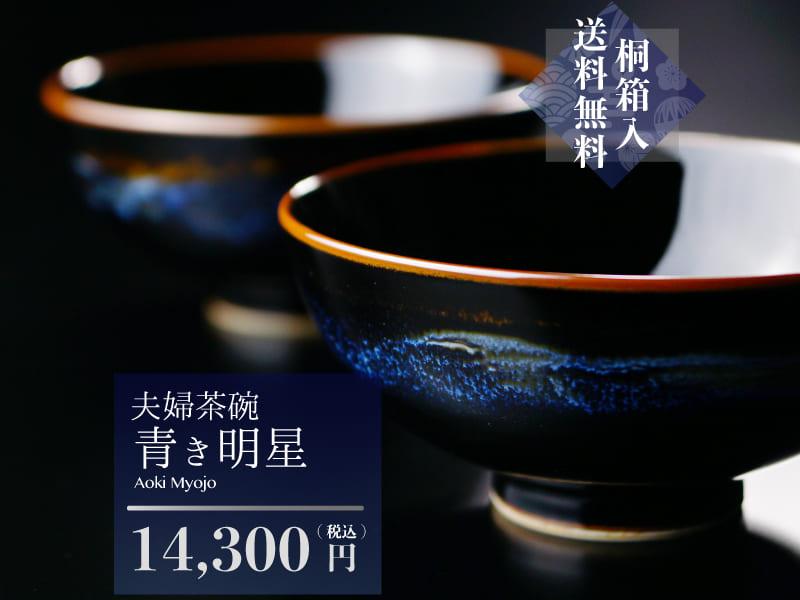 宇宙を照らす明星の器 夫婦茶碗 青き明星 特別限定作