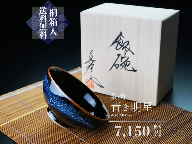 【有田焼】茶碗 青き明星