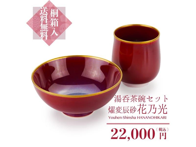 【有田焼】湯呑茶碗セット 燿変辰砂 花乃光